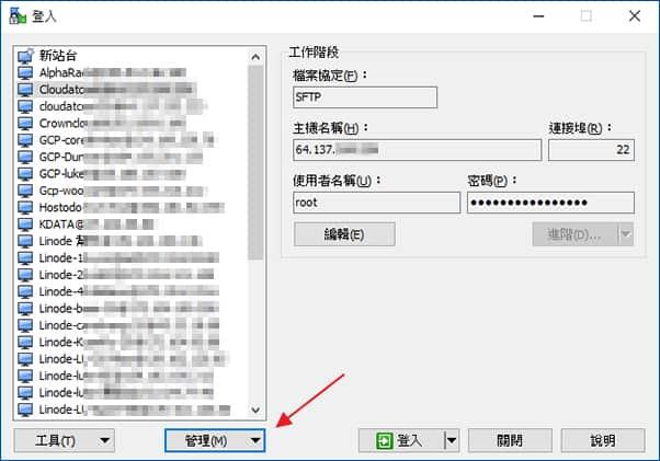 WinSCP SSH 管理