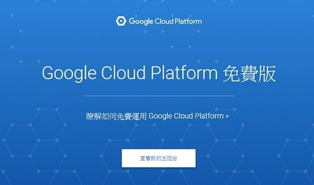 Google Cloud Platform 免費主機