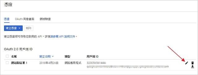 OAuth 2.0 用戶端 ID