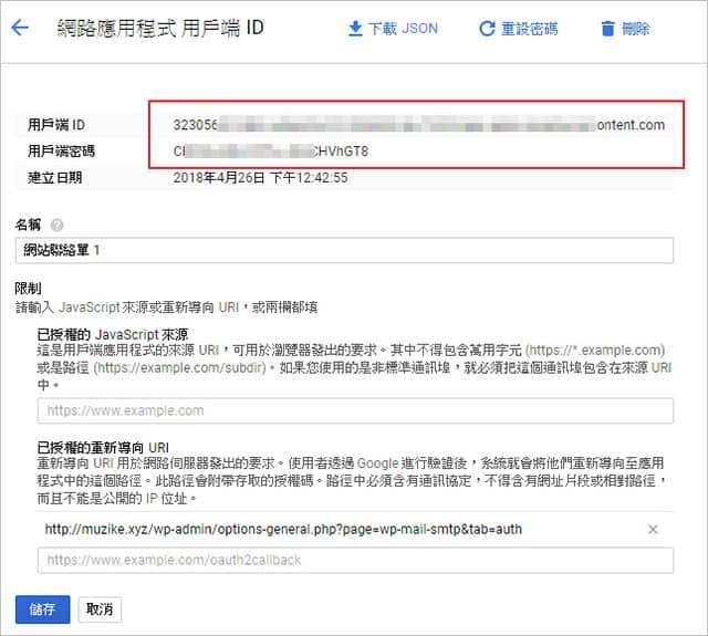 網路應用程式 用戶端 ID