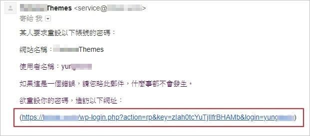 修復密碼重置鏈接不顯示