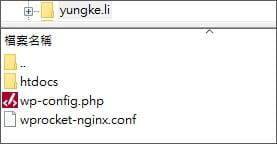 WP Rocket Nginx 配置