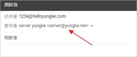 mailgun 域名信箱