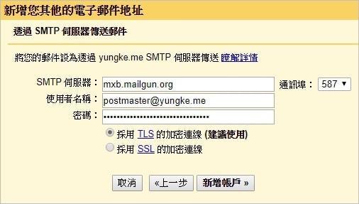 Mailgun Domain Information