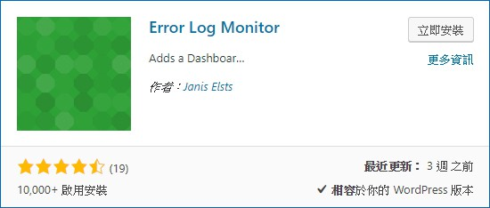 Error Log Monitor 外掛