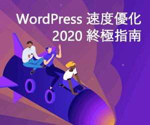 如何優化您的 WordPress 的速度 2020 終極指南