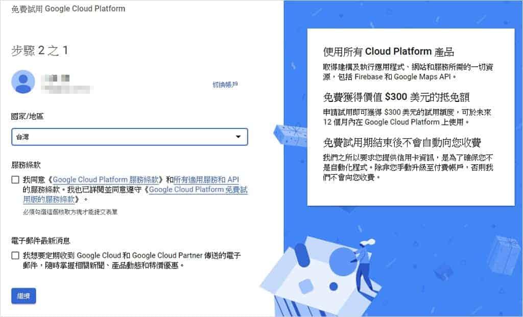 Google Cloud Storage 免費服務