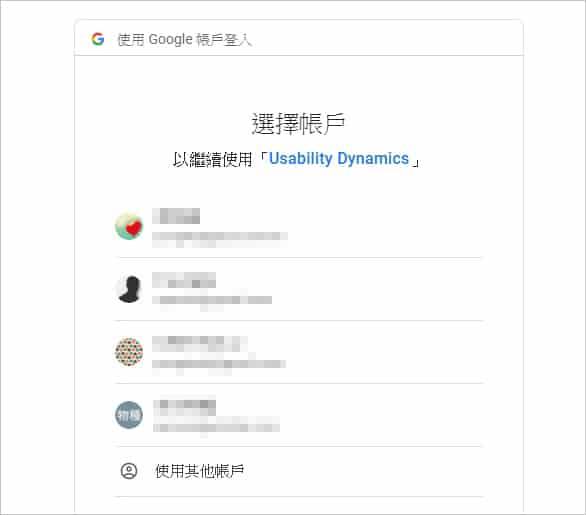 Google Cloud Platform 選擇帳號