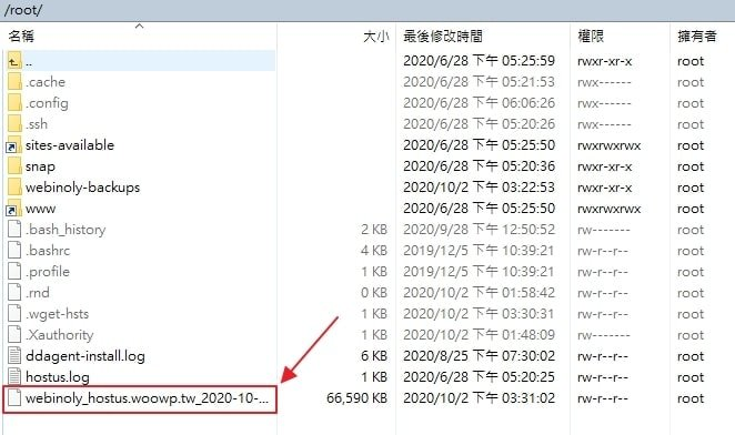 Webinoly Export a site